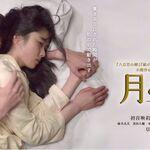 映画「月と雷」(ややネタバレ)初音映莉子さんの映画です。ちょっとだけ高良健吾くんも。