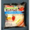 ランチパックレポ「コーヒークリーム&ホイップ/ハバネロ入りメンチカツ」