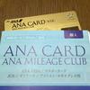 ANAマイルを貯める必需品「ANA VISAワイドゴールドカード」が届きました。