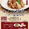 餃子の王将11月限定「キノコと豚肉のバター醤油炒め」食べて来ました!