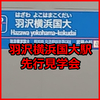 相鉄 羽沢横浜国大駅 先行見学会 JR直通試運転車 当選したので乗ってきた (画像いっぱい)