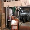 四国旅19 尾道の夜 たまがんぞう