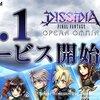 【DFF】オペラオムニアが2/1よりダウンロード開始!本日21時~直前公式生放送!