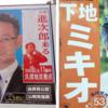 国場幸之助氏と下地幹郎氏が比例で復活当選 - 比例という名で本土から押しつけられる辺野古新基地建設推進派、建築利権 DNA 議員。