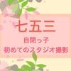 七五三~自閉っ子、初めてのスタジオ撮影はどうなる?~