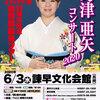 6月3日 島津亜矢 諫早文化会館