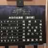160925 エリザベート @梅田芸術劇場