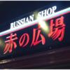 銀座にモスクワ?!「RUSSIAN SHOP 赤の広場」に行ってきた