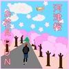 お花見RUN2021VOL.1