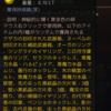 トレジャーハンティング『セレンディア編』メモ用ネタバレ Re:黒い砂漠日記⑨