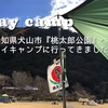犬山市 桃太郎公園でデイキャンプはタダ? ! のびのび広いフリーサイトは利用しやすい格安キャンプ場