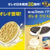【10,000名に当たる】 プレモノ(Yahoo!JAPAN運営)で「オレオ ゴールデン」と薄さ約3mmの「オレオ クリスピー」が抽選で当たる 3/12まで