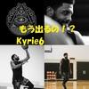 もう出るの!?人気のKYRIEシリーズ6作品目。NIKE KYRIE6