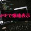 はてなブログをAMPに対応させました!はてなのAMPでAdSenseが使える!
