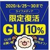 ライフメディアでGUが10%還元に限定復活!人気ショップを安く買うチャンス到来!