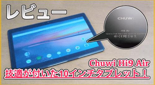 【Chuwi Hi9 Air レビュー】技適が付いた10インチタブレット!10コアのCPUや4GBメモリを搭載!
