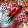 サライの付録「若冲万年筆」の出来栄えに驚きました!