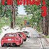 『MFゴースト(3) (ヤングマガジンコミックス) Kindle版』 しげの秀一 講談社