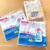 【ダイソー】半透明レジ袋を買う〜