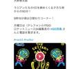【出演情報】THE SEITARO★RADIO SHOW「1700」・大野勢太郎