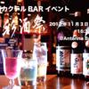 """日本酒カクテルBARイベント""""彩酒祭""""のHP公開!!!"""