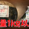 【キッチンDIVE】亀戸の激安激盛弁当屋の1キロおにぎりを食べてみた感想