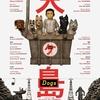 """【映画】『犬ヶ島』───細部まで作り込まれた""""日本の雰囲気""""たっぷりの作品!"""