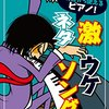 現在ピアノ独学の大人(男)が弾いてみたシリーズ第一弾「ドラえも〜ん!(スネ夫が自慢話をするときに流れている曲)」