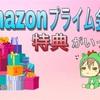 【2019年版】Amazonプライム会員をお得に使い倒すために知ってもらいたい特典(メリット)と活用方法