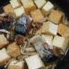 ごぼう混ぜご飯、サバ缶厚揚げの煮物、味噌汁、塩ごぼう