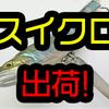 【THタックル】リアルフィッシュボディー採用のクローラーベイト「スィートフィッシュクローラー(スイクロ)」再出荷!