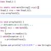 Java Basic クラスとは InputSreamReader 〜Step2_1〜