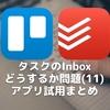 タスクのInboxどうするか問題(11)〜アプリ試用まとめ