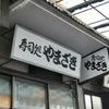 築地の「寿司処やまざき」でお好み。