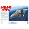 【未来少年コナン】『1/700 空中要塞ギガント』『1/72 ファルコ』『1/200 バラクーダ号』プラモデル【アオシマ】より2019年12月再販予定☆