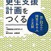 東京TSネット「更生支援コーディネーター養成講座」に参加しました