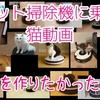 ロボット掃除機の上には猫が乗ると思っていた