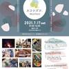 7月17日(土)スコシズツマーケットで竹工作のブース出店します!【おかざきプレーパーク】