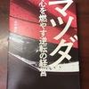 読書会〜「マツダ 心を燃やす逆転の経営」