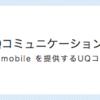 UQ mobile「データ無制限プラン」の500kbps制限の世界を体験