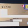 dカードGOLD 入会特典のiDキャッシュバック10,000円の使い道を考える