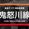 【特急きぬの終着点】東武鬼怒川線の時刻表考察《2017.4.21ダイヤ改正》
