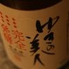 『ゆきの美人 完全発酵 純米酒』もろみを完全発酵させて造った、超辛口の純米酒。