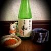 出羽桜酒造「出羽桜 純米吟醸酒 和し」【11】