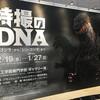 「特撮のDNA/東京展『ゴジラ』から『シン・ゴジラ』まで」