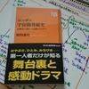レビュー『ニッポン宇宙開発秘史』 的川泰宣・著 NHK出版 ~レゾナンスリーディングvol.40