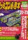 【1990年】【11月16日&12月7日号】ファミコン必勝本 1990.11/16&12/7