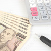 【貯金方法】今より年間100万円多くお金を貯めるはじめの一歩