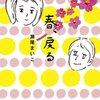 🔴春、戻る/瀬尾まいこ(集英社文庫)3.8点