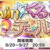 イベント「Twin☆くるっ★テール」開催!